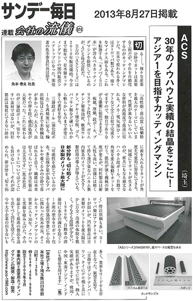 Sunday Mainichi of Aug 27, 2013