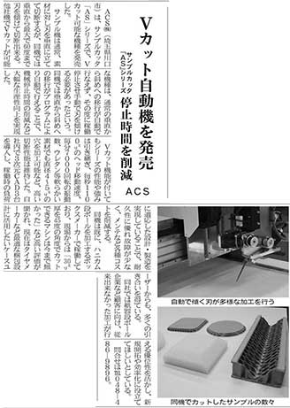 Paperboard cardboard newspaper of April 7, 2014