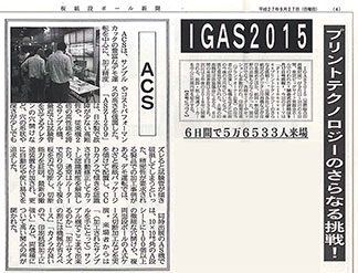 <br /> Paperboard cardboard newspaper of September 27, 2015